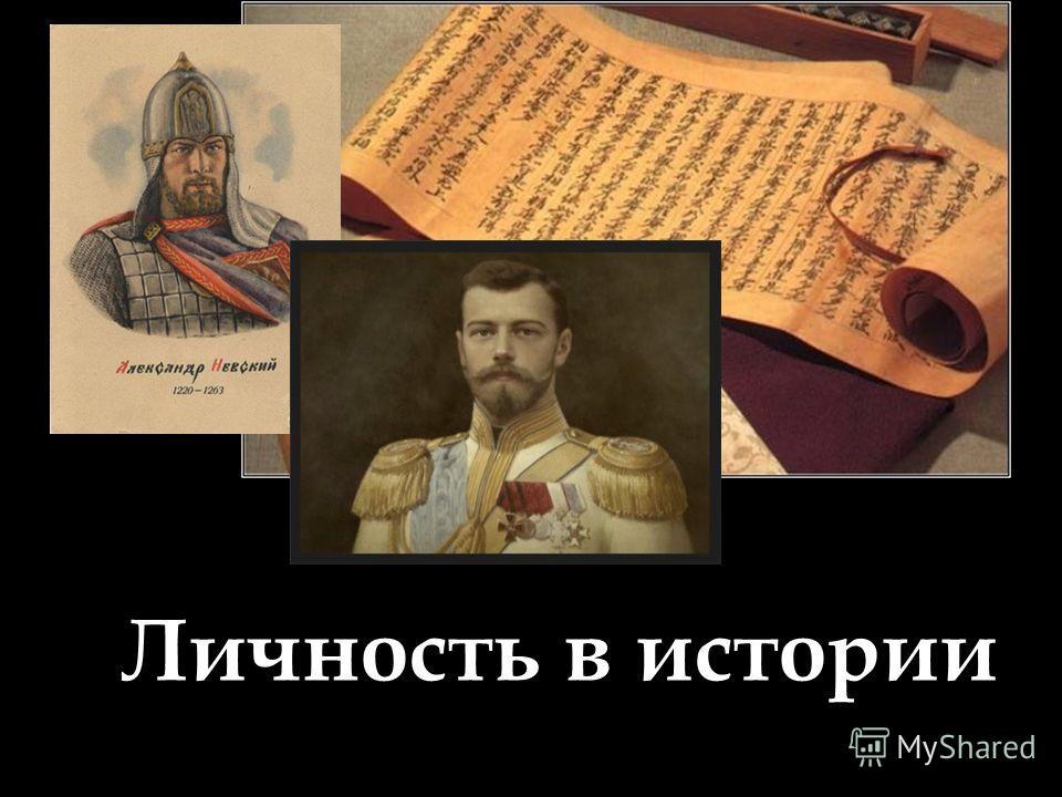 Личность в истории