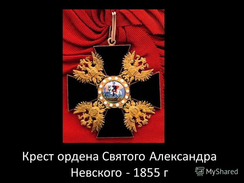 Крест ордена Святого Александра Невского - 1855 г