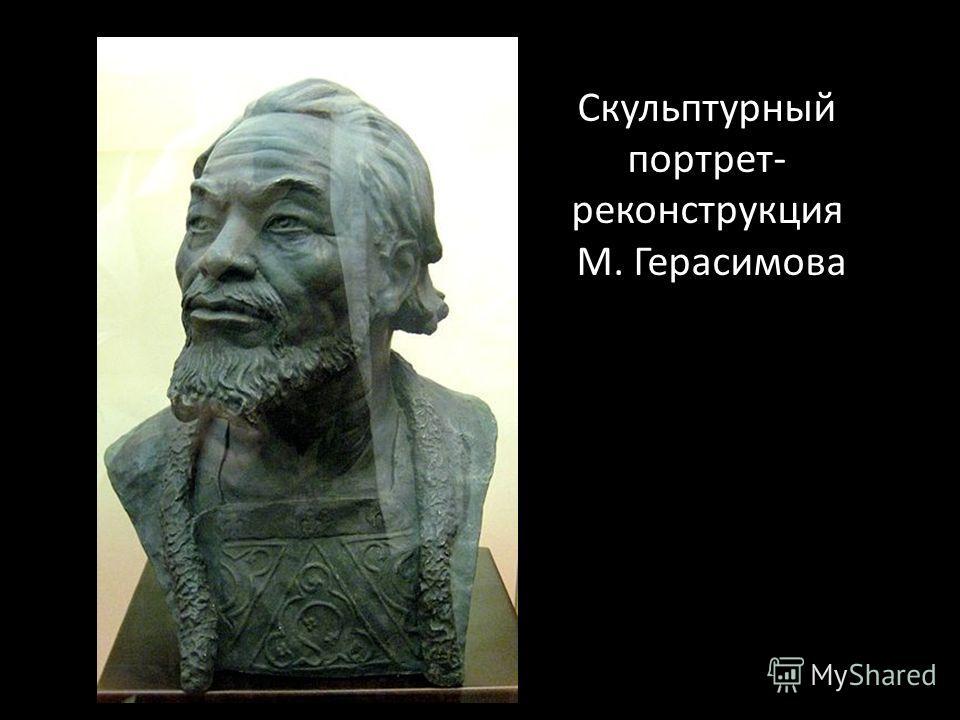 Скульптурный портрет- реконструкция М. Герасимова