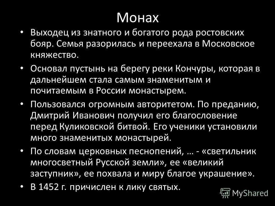 Монах Выходец из знатного и богатого рода ростовских бояр. Семья разорилась и переехала в Московское княжество. Основал пустынь на берегу реки Кончуры, которая в дальнейшем стала самым знаменитым и почитаемым в России монастырем. Пользовался огромным