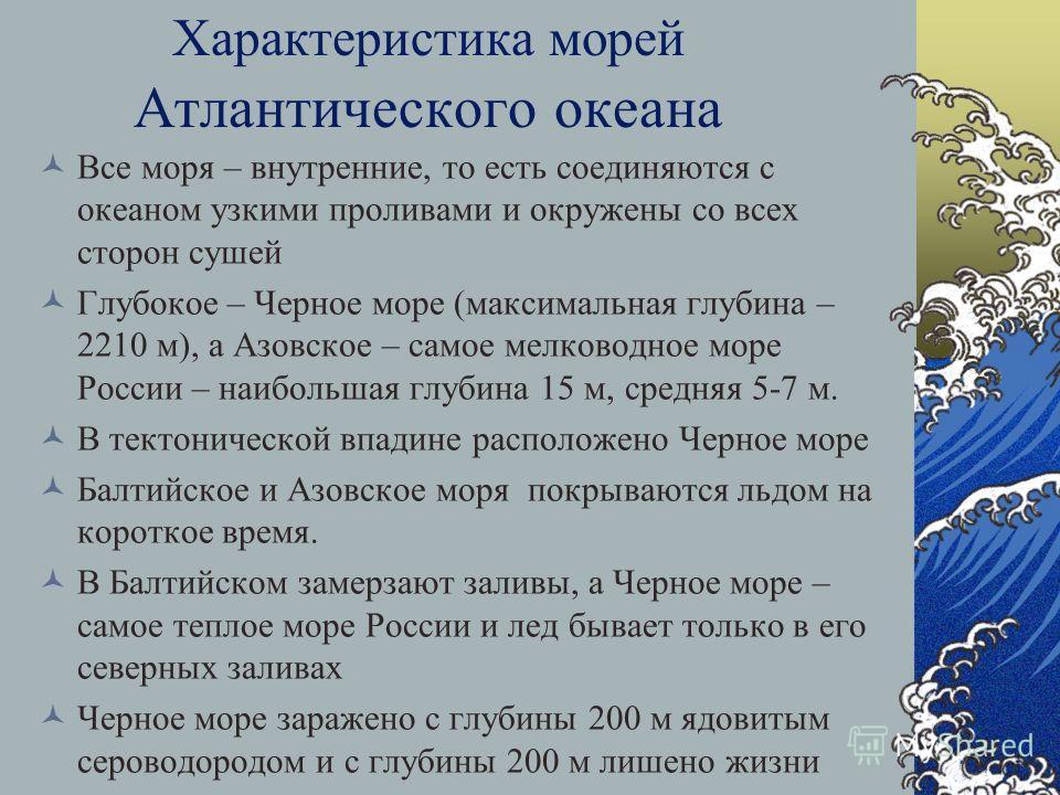 Черное море Азовское море Балтийское море Атлантический океан осетровые лещи