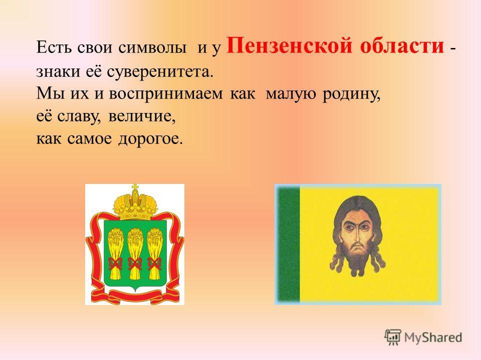Есть свои символы и у Пензенской области - знаки её суверенитета. Мы их и воспринимаем как малую родину, её славу, величие, как самое дорогое.
