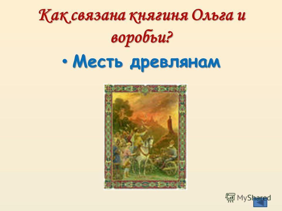 Как связана княгиня Ольга и воробьи? Месть древлянам Месть древлянам