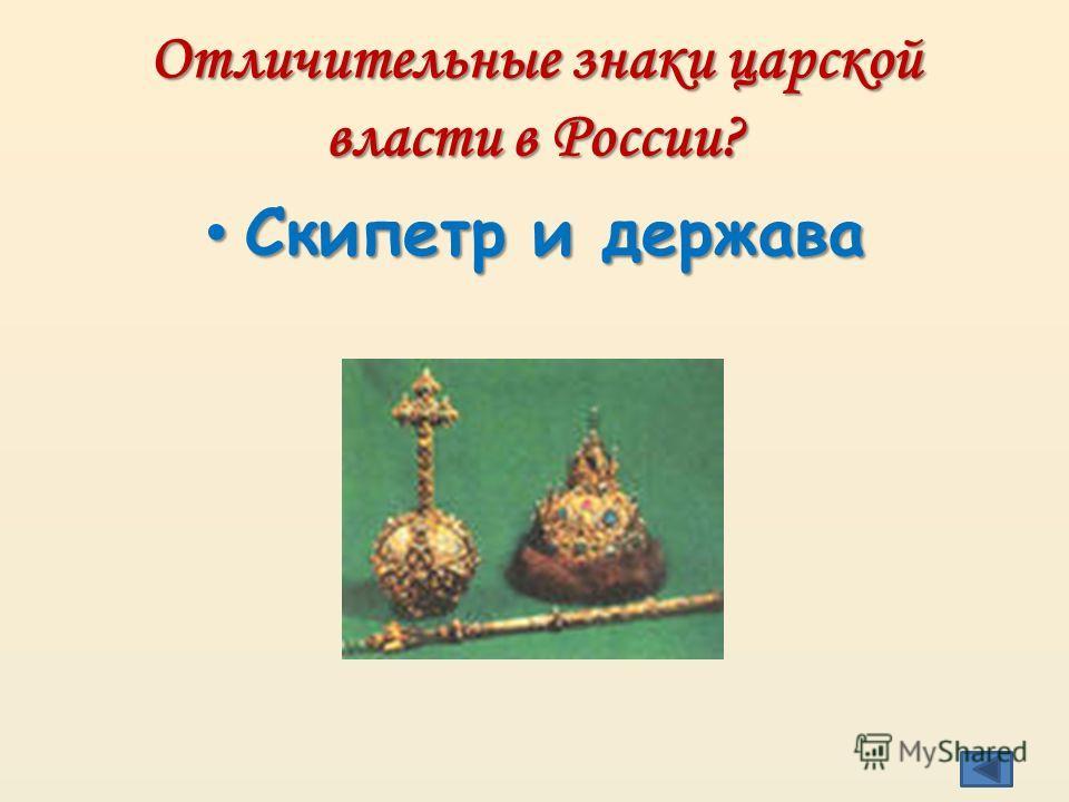 Отличительные знаки царской власти в России? Скипетр и держава Скипетр и держава