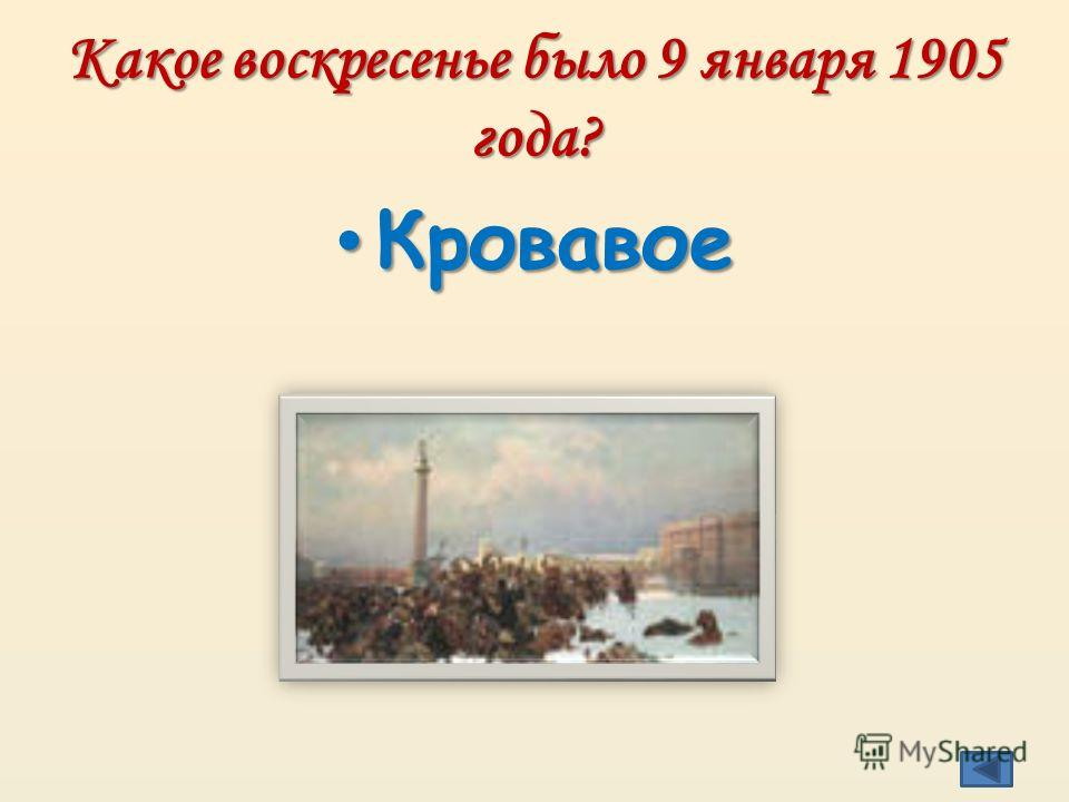 Какое воскресенье было 9 января 1905 года? Кровавое Кровавое
