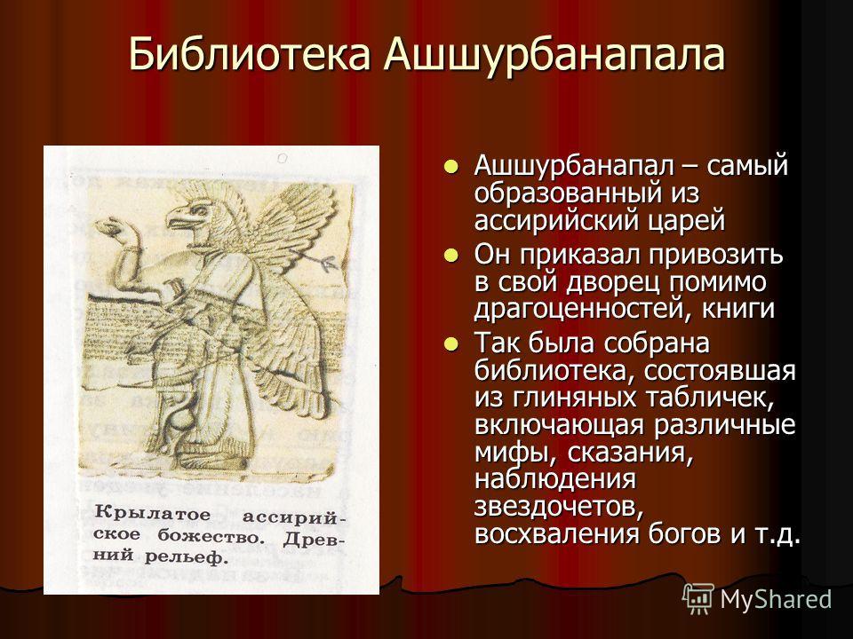 Библиотека Ашшурбанапала Ашшурбанапал – самый образованный из ассирийский царей Ашшурбанапал – самый образованный из ассирийский царей Он приказал привозить в свой дворец помимо драгоценностей, книги Он приказал привозить в свой дворец помимо драгоце