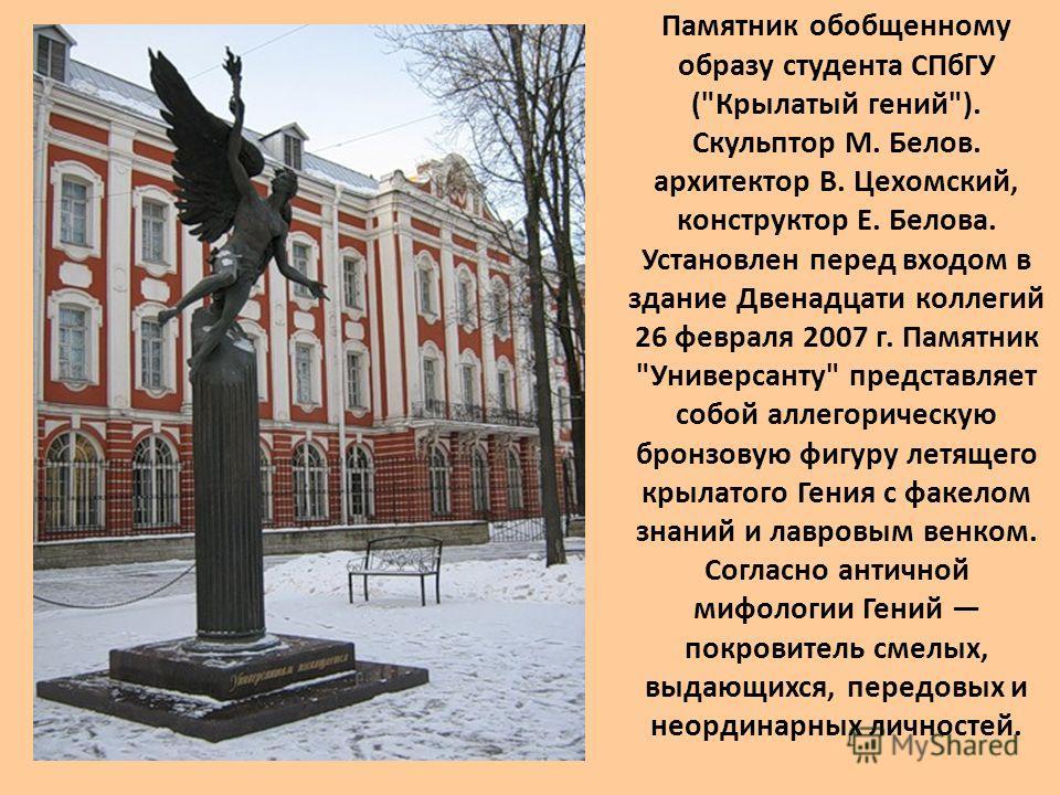 Памятник обобщенному образу студента СПбГУ (