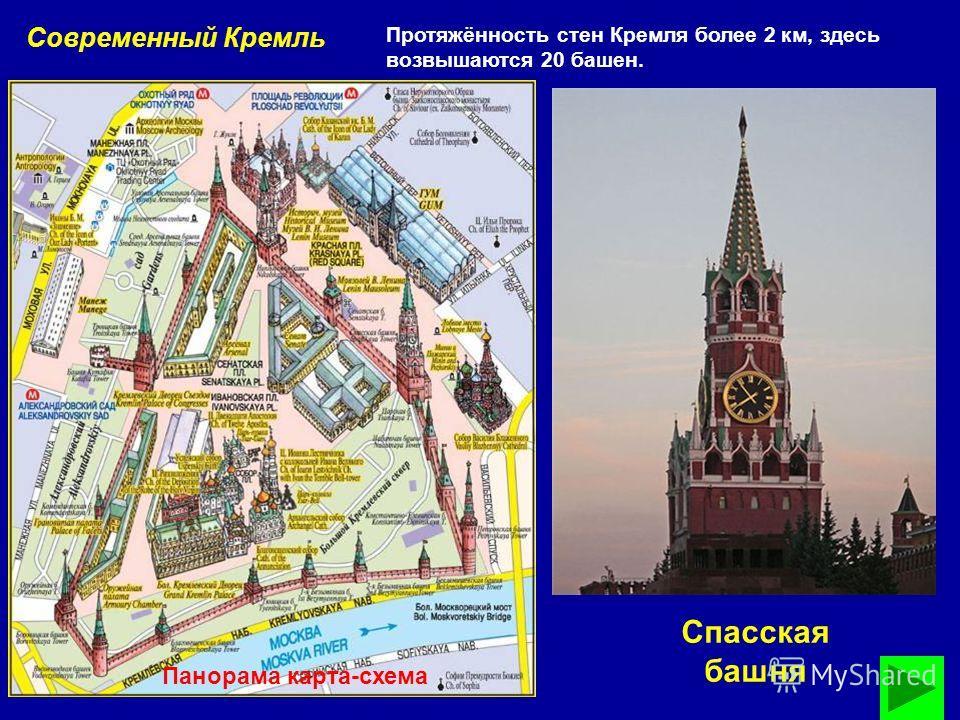 Почти век белокаменные стены оставались неприступными, но постепенно обветшали (постарели).И повелел Иван III строить новый Кремль. За 10 лет усилиями русских и итальянских зодчих поднялась грозная крепость, выдающееся сооружение своего времени. Она
