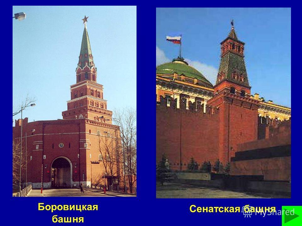 Благовещенская башня Царская башня