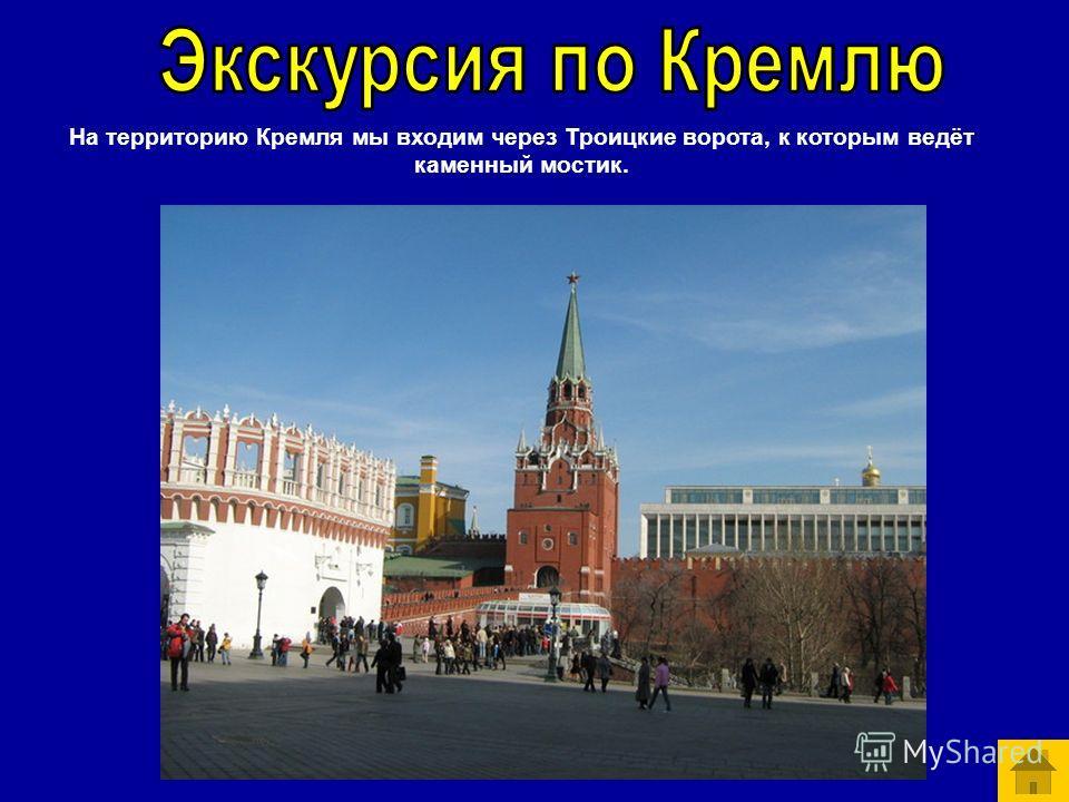 Троицкая башня Тайницкая башня