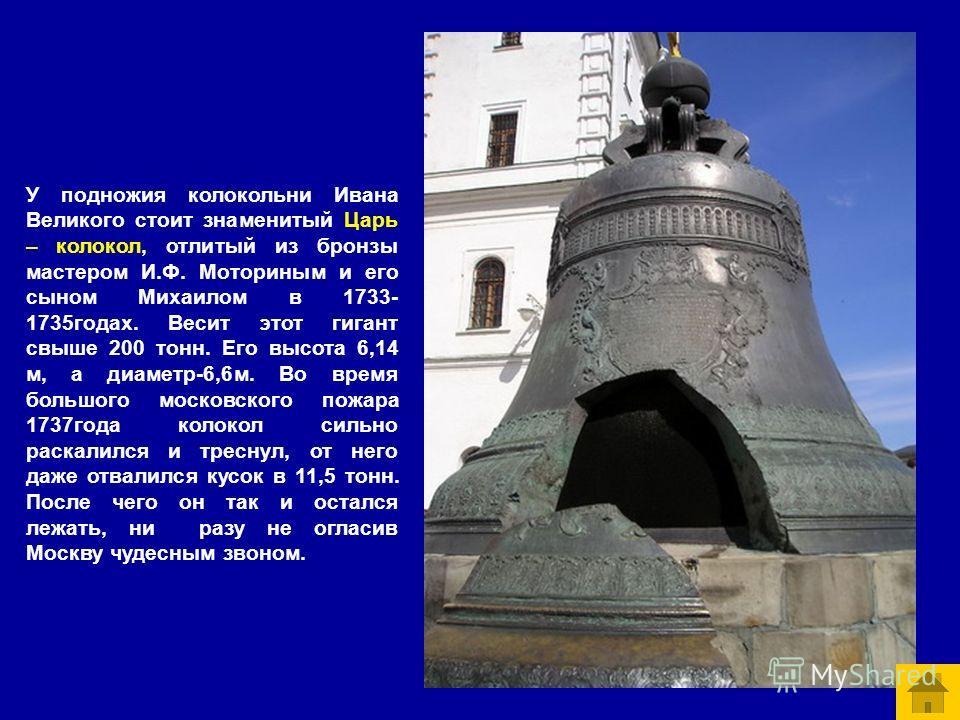 В самом центре Кремля находится многоэтажная колокольня Ивана Великого. Эта колокольня являлась главной сторожевой и сигнальной башней Кремля. Её высота 81 м.