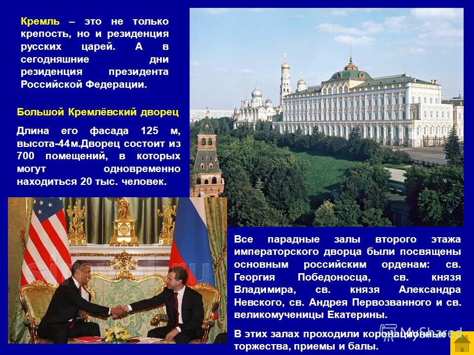 Все, кто впервые посещает Московский Кремль, прежде всего спешат посмотреть на знаменитые Царь-пушку и Царь – колокол. Обе эти достопримечательности поражают своей величиной. Царь – пушка была изготовлена раньше, чем Царь – колокол. Её отлил в 1586 г
