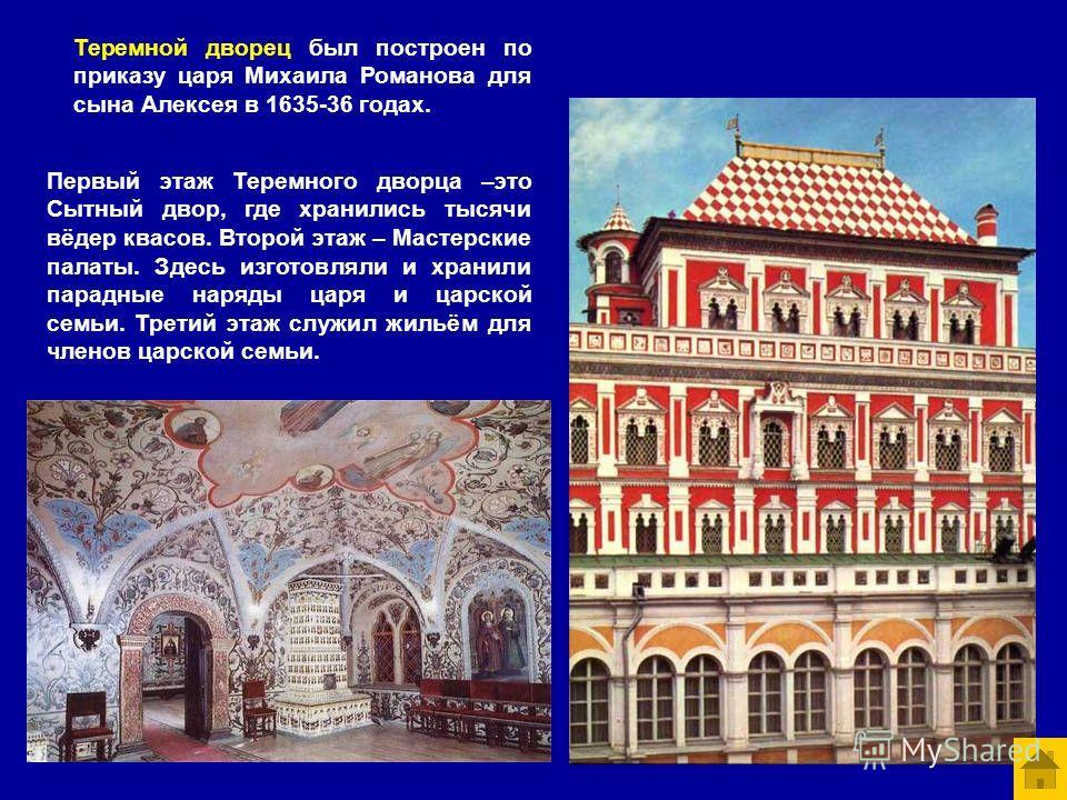 Кремль – это не только крепость, но и резиденция русских царей. А в сегодняшние дни резиденция президента Российской Федерации. Большой Кремлёвский дворец Длина его фасада 125 м, высота-44 м.Дворец состоит из 700 помещений, в которых могут одновремен