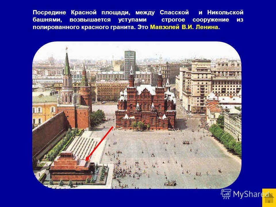 Это главная площадь Москвы, всей нашей страны. Она самая красивая и торжественная, самая древняя из всех, расположенных за пределами Кремля, самая большая в городе. Красная площадь -свидетель многих важных исторических событий. В 1941 г с военного па