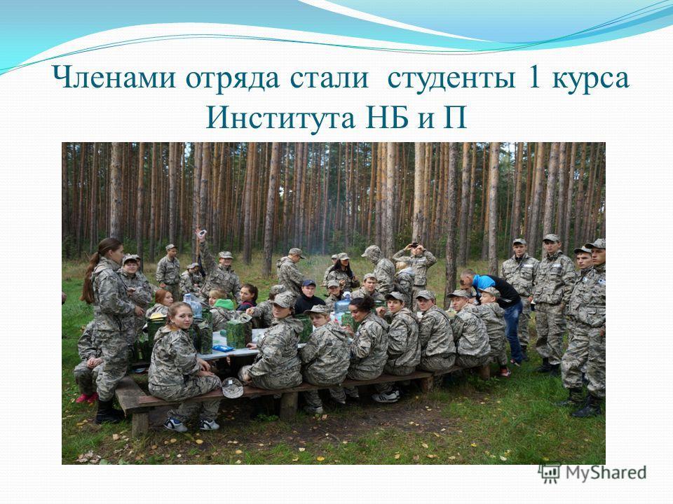 Членами отряда стали студенты 1 курса Института НБ и П