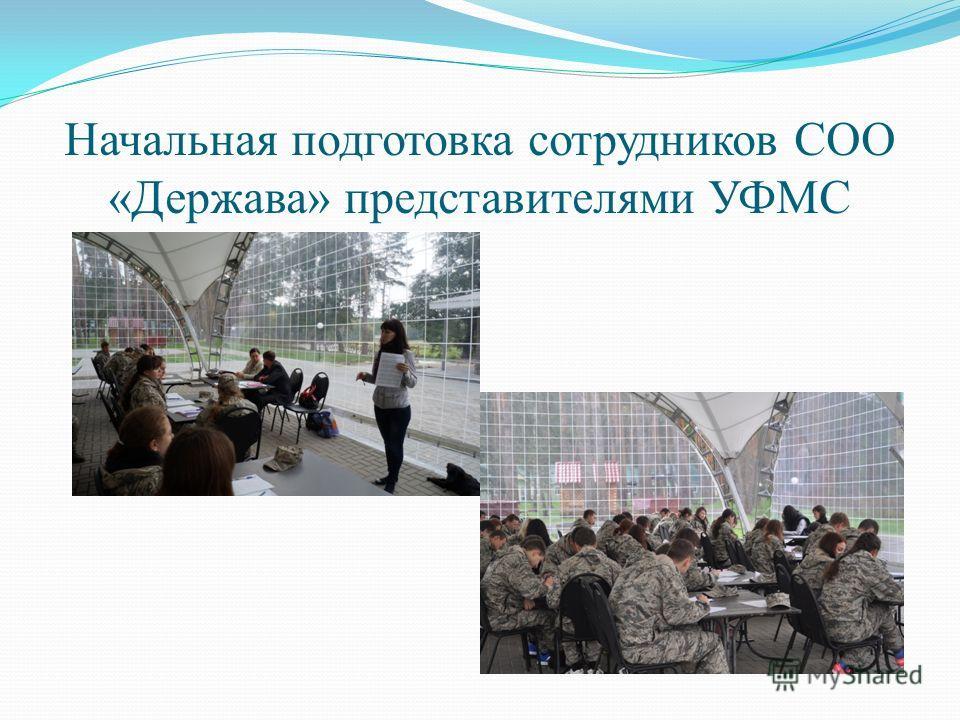Начальная подготовка сотрудников СОО «Держава» представителями УФМС