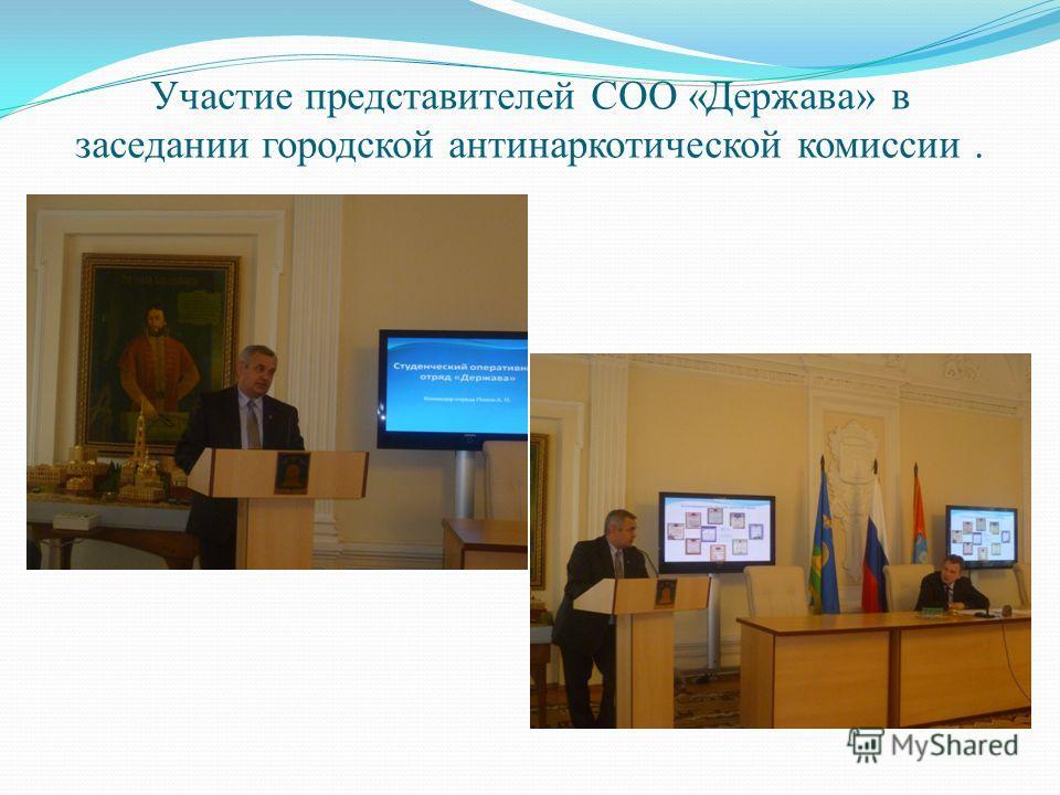 Участие представителей СОО «Держава» в заседании городской антинаркотической комиссии.