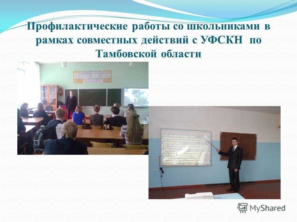 Профилактические работы со школьниками в рамках совместных действий с УФСКН по Тамбовской области