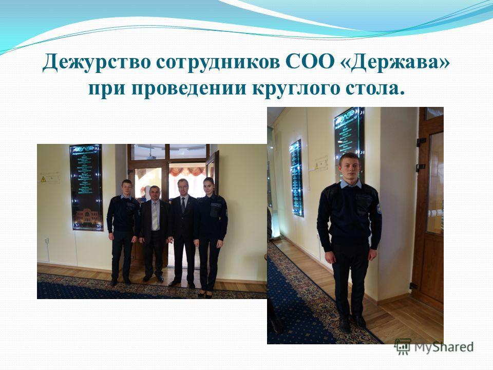 Дежурство сотрудников СОО «Держава» при проведении круглого стола.