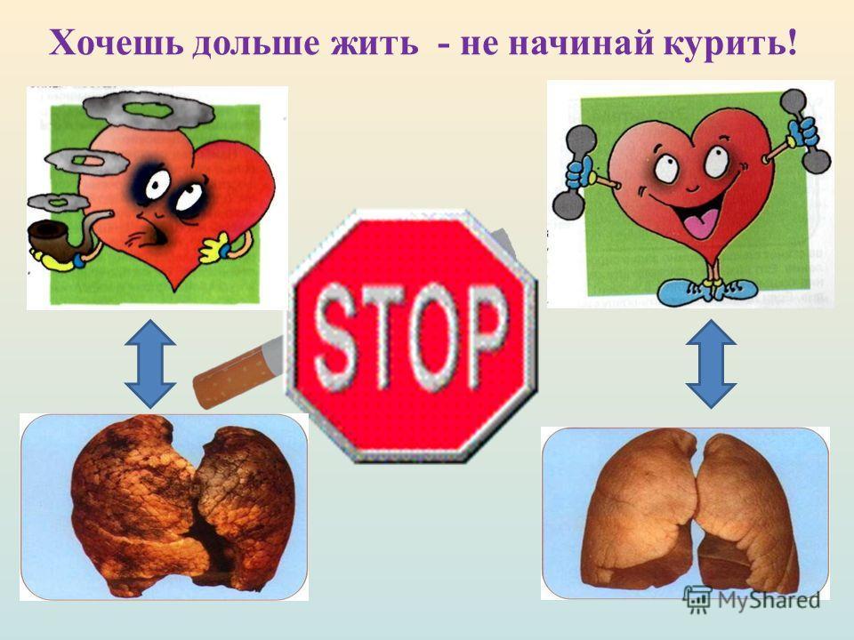 Хочешь дольше жить - не начинай курить!
