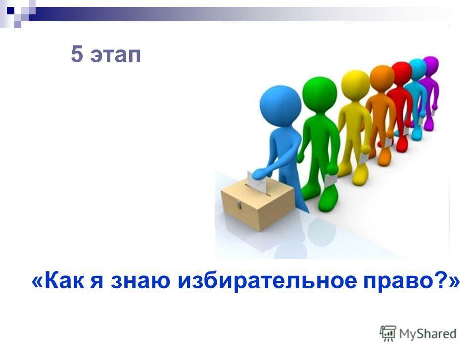 «Как я знаю избирательное право?» 5 этап