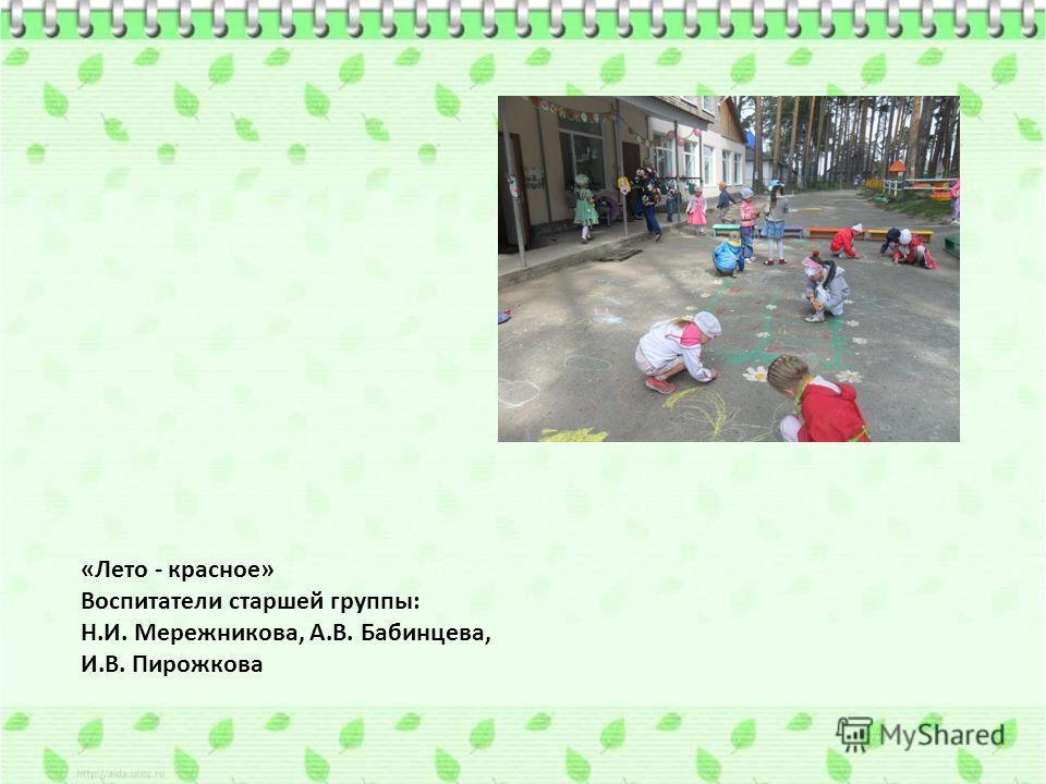 Развлечение «Яблочный спас» Воспитатели старшей группы: Н.И. Мережникова, Г.С. Хасаншина
