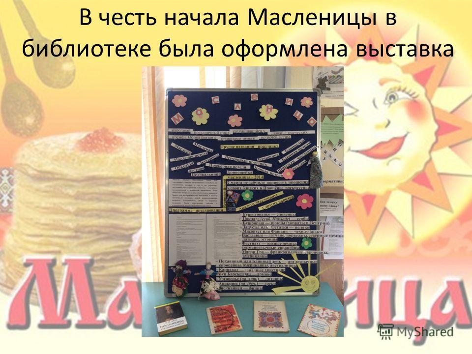 В честь начала Масленицы в библиотеке была оформлена выставка