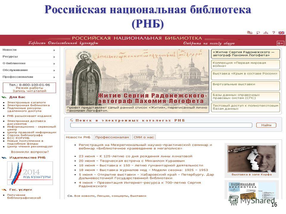 16 Российская национальная библиотека (РНБ)