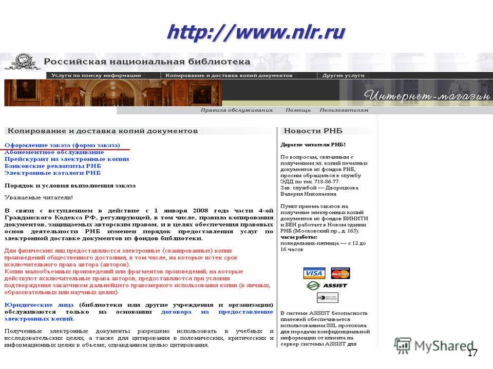 17 http://www.nlr.ru