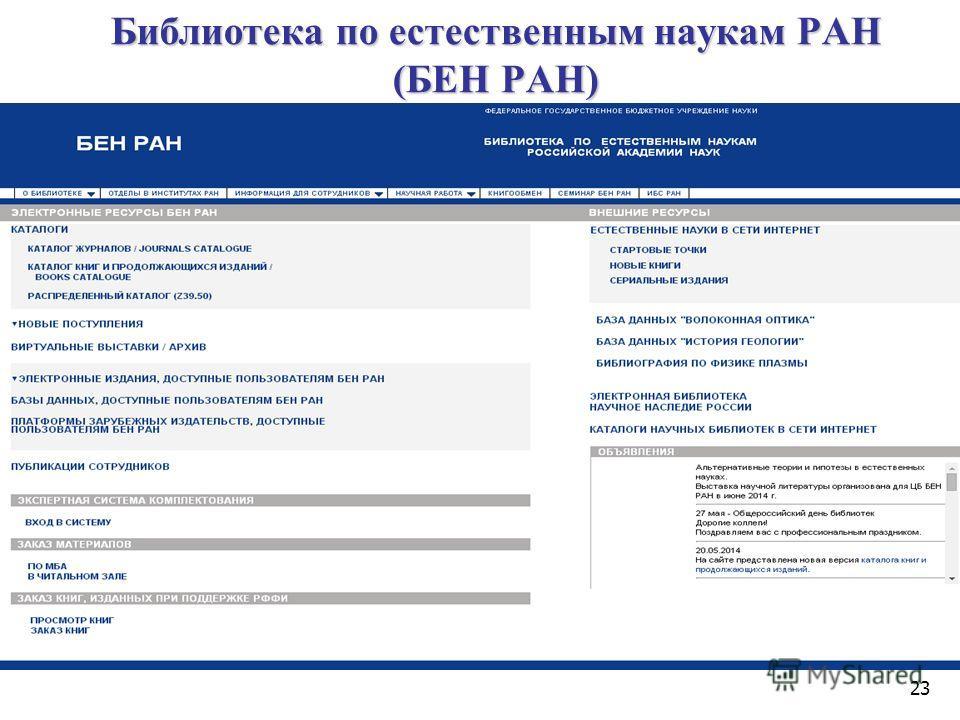 23 Библиотека по естественным наукам РАН (БЕН РАН)