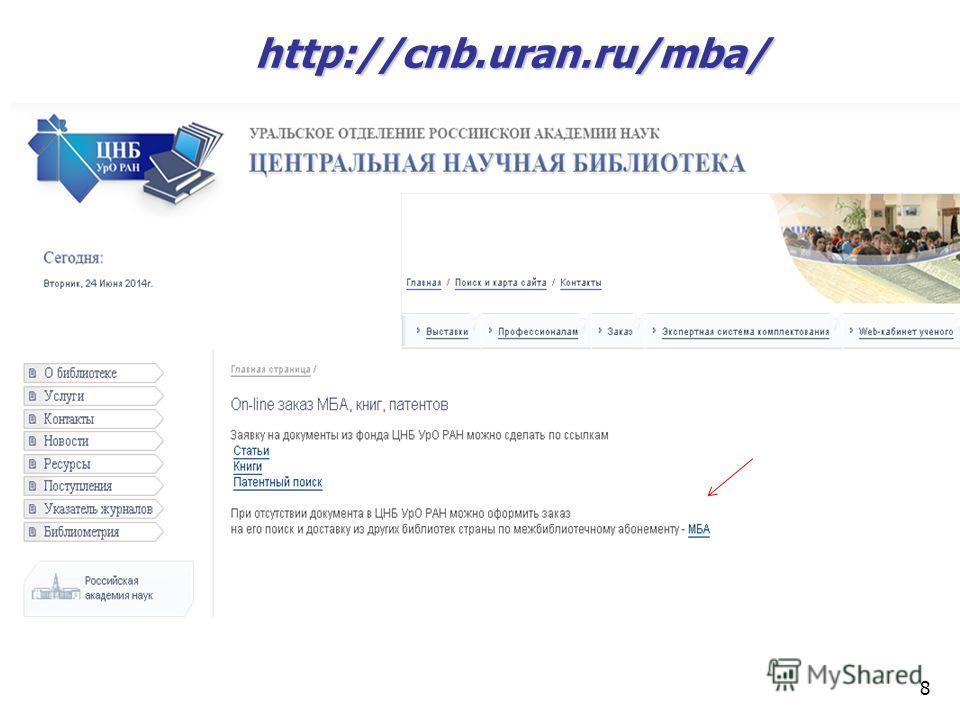 8 http://cnb.uran.ru/mba/