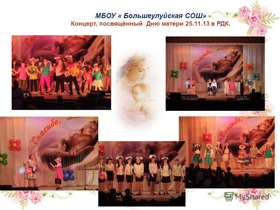 МБОУ « Большеулуйская СОШ» Концерт, посвящённый Дню матери 25.11.13 в РДК.
