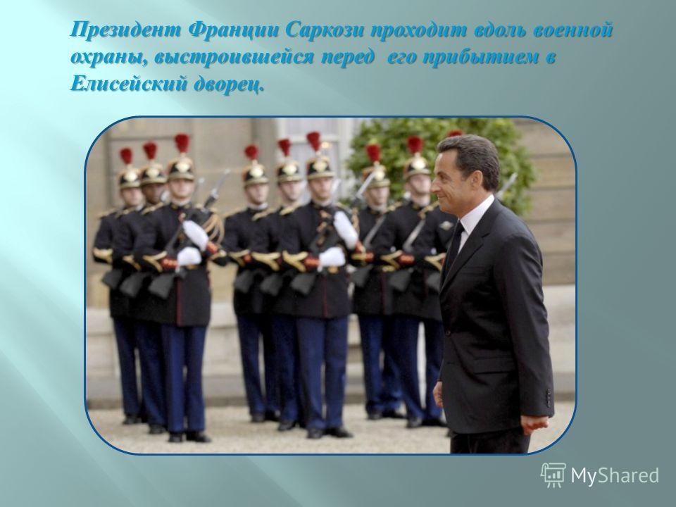 Президент Франции Саркози проходит вдоль военной охраны, выстроившейся перед его прибытием в Елисейский дворец.