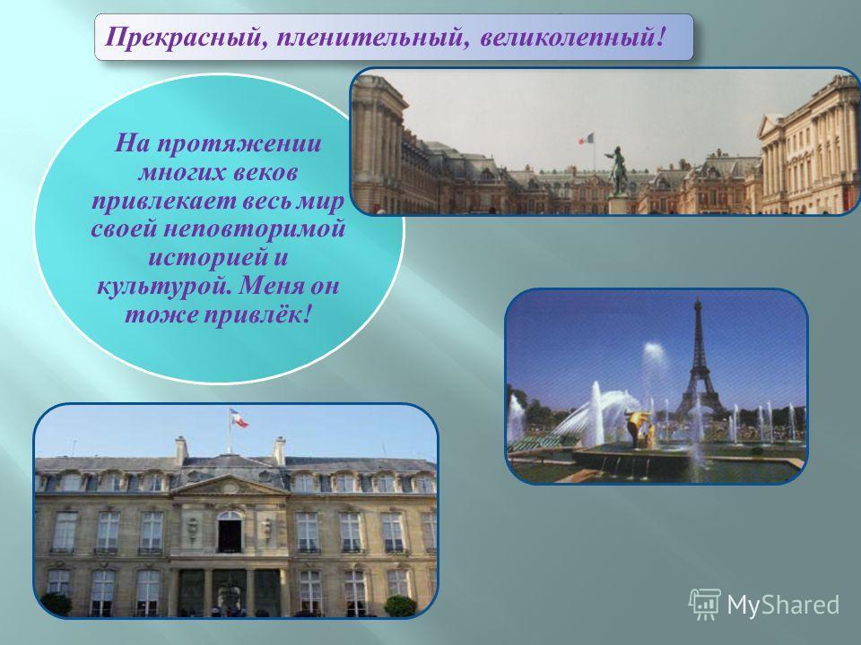 На протяжении многих веков привлекает весь мир своей неповторимой историей и культурой. Меня он тоже привлёк! Прекрасный, пленительный, великолепный!