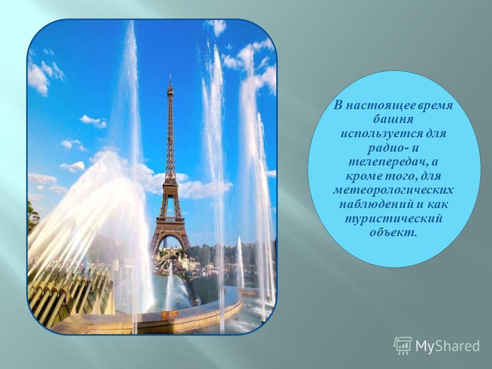 В настоящее время башня используется для радио- и телепередач, а кроме того, для метеорологических наблюдений и как туристический объект.