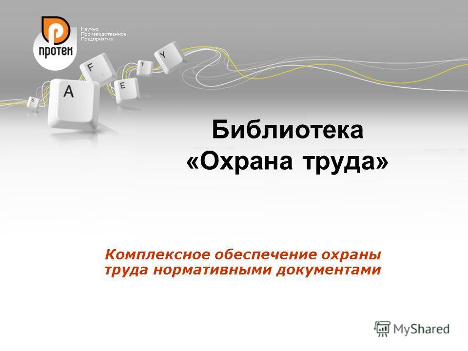 Библиотека «Охрана труда» Комплексное обеспечение охраны труда нормативными документами