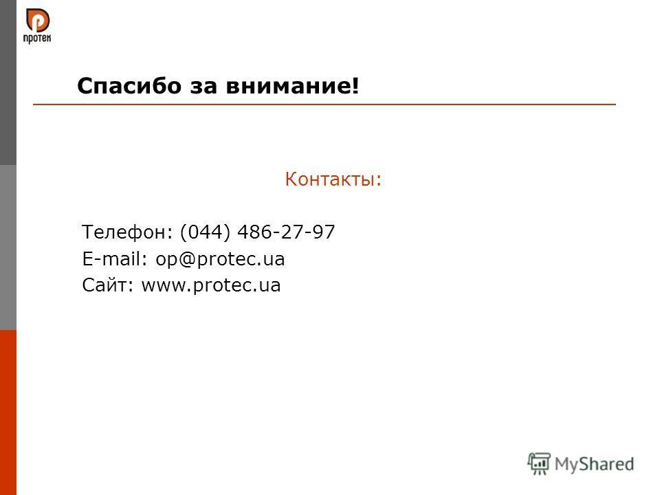 Спасибо за внимание! Контакты: Телефон: (044) 486-27-97 E-mail: op@protec.ua Сайт: www.protec.ua