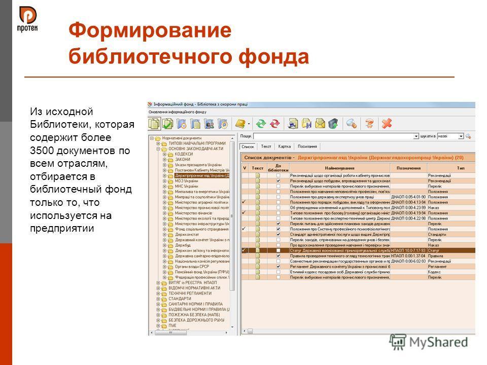 Формирование библиотечного фонда Из исходной Библиотеки, которая содержит более 3500 документов по всем отраслям, отбирается в библиотечный фонд только то, что используется на предприятии
