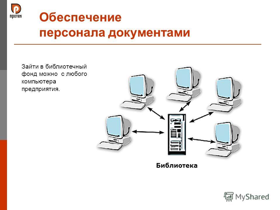 Обеспечение персонала документами Библиотека Зайти в библиотечный фонд можно с любого компьютера предприятия.