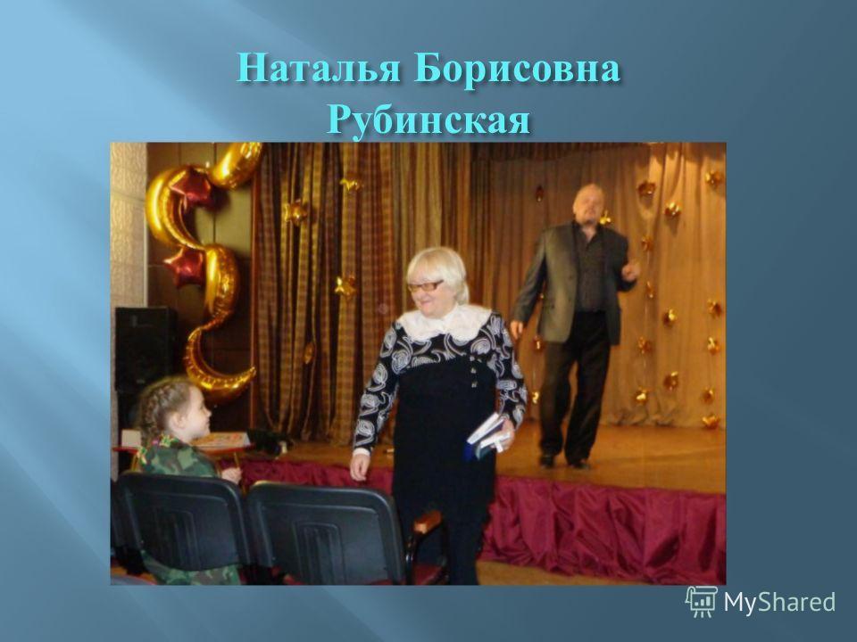 Наталья Борисовна Рубинская