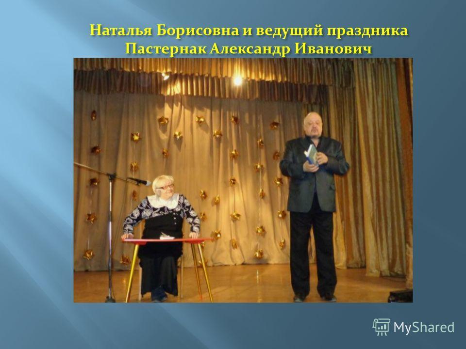 Наталья Борисовна и ведущий праздника Пастернак Александр Иванович
