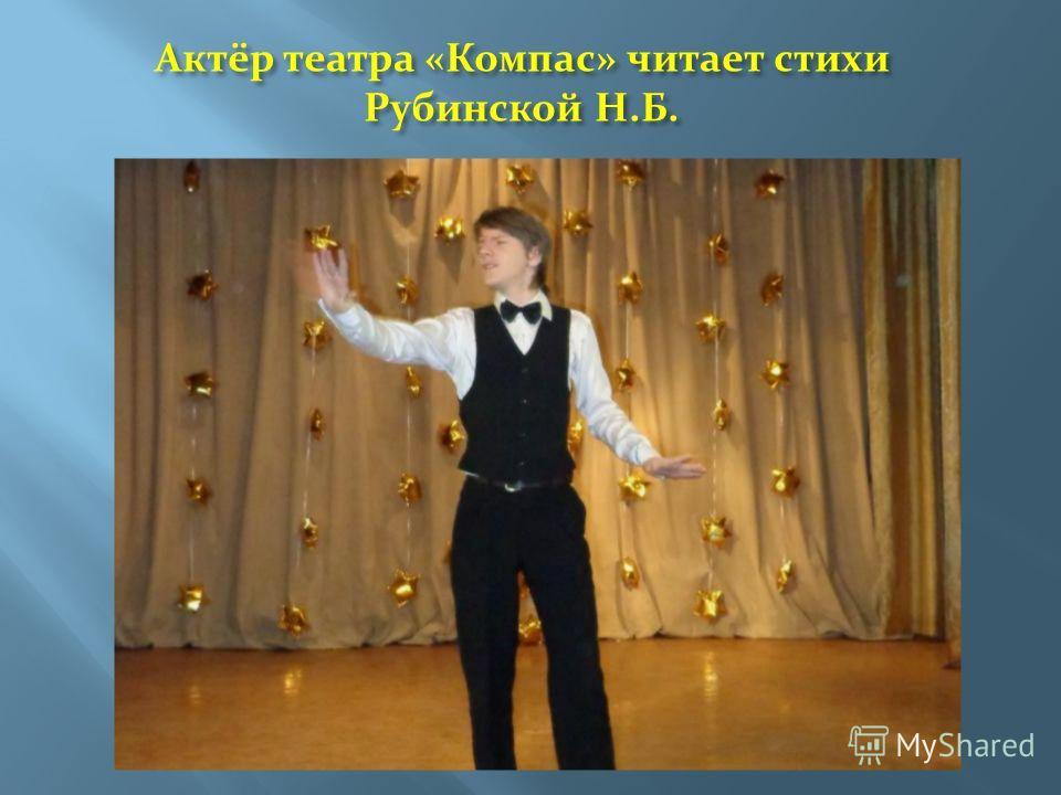 Актёр театра «Компас» читает стихи Рубинской Н.Б.