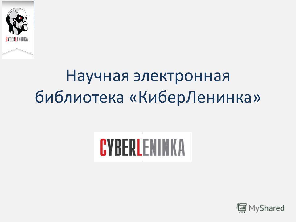 Научная электронная библиотека «Кибер Ленинка»