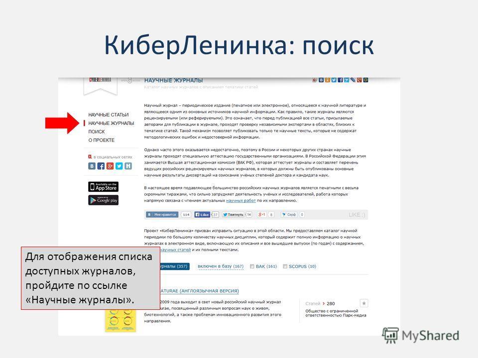 Кибер Ленинка: поиск Для отображения списка доступных журналов, пройдите по ссылке «Научные журналы».