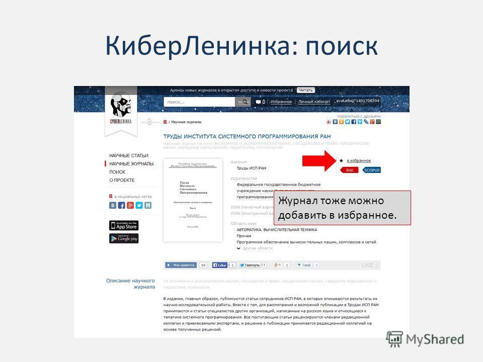 Кибер Ленинка: поиск Журнал тоже можно добавить в избранное.