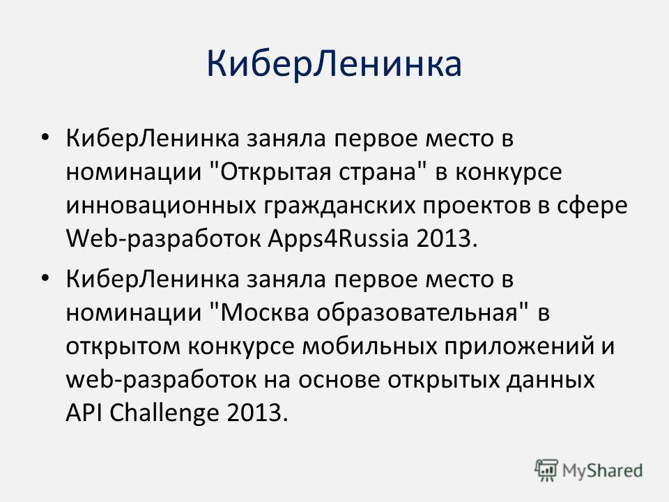 Кибер Ленинка Кибер Ленинка заняла первое место в номинации