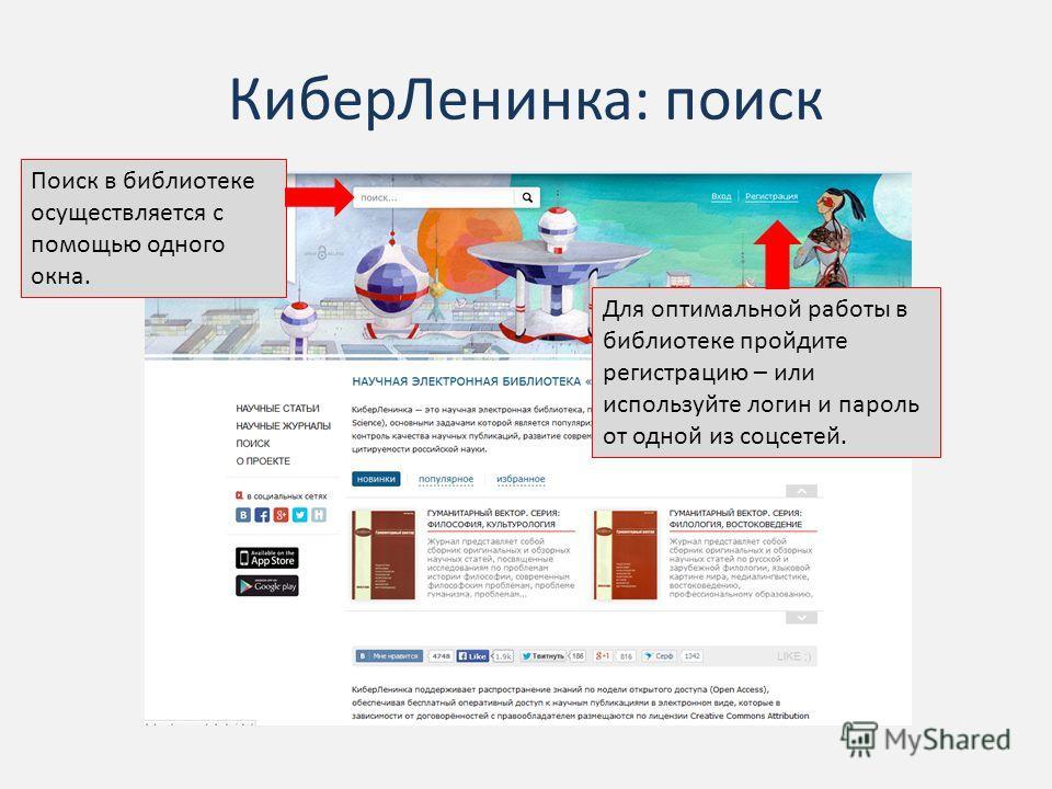 Кибер Ленинка: поиск Поиск в библиотеке осуществляется с помощью одного окна. Для оптимальной работы в библиотеке пройдите регистрацию – или используйте логин и пароль от одной из соцсетей.