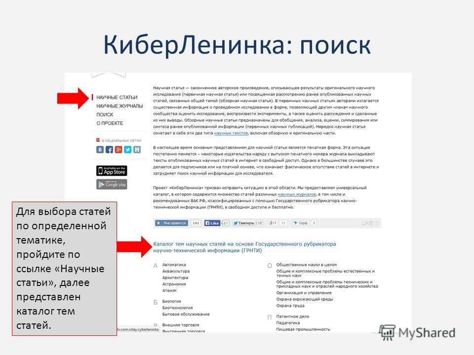 Кибер Ленинка: поиск Для выбора статей по определенной тематике, пройдите по ссылке «Научные статьи», далее представлен каталог тем статей.