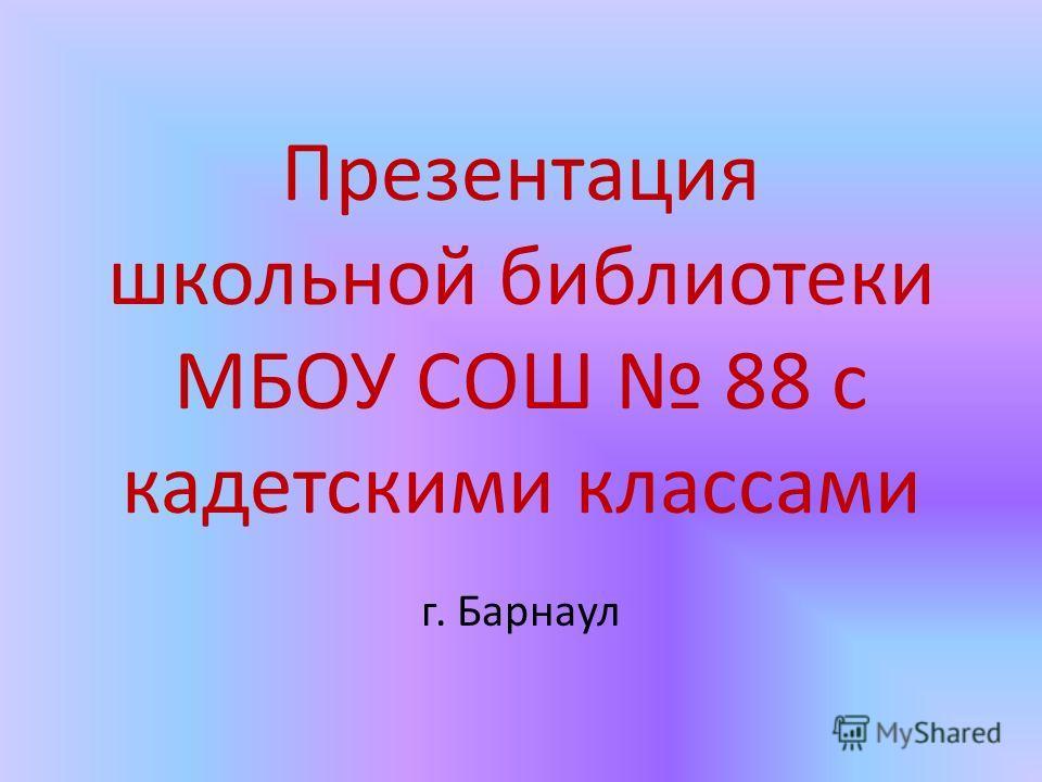 Презентация школьной библиотеки МБОУ СОШ 88 с кадетскими классами г. Барнаул