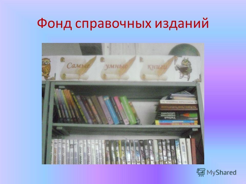 Фонд справочных изданий